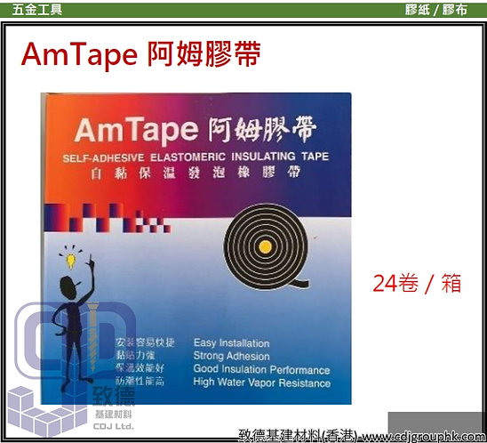 """中國""""AmTape""""阿姆膠帶-自粘保溫發泡橡膠帶密封條-2260(STMW)"""