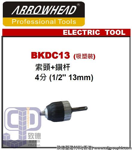 """中國""""ARROWHEAD""""-4分索頭+鑽杆1/2吋(13mm)-BKDC13(STMW)"""