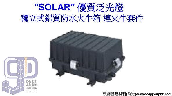 """中國""""SOLAR""""-優質泛光燈-獨立式鋁質防水火牛箱連火牛套件-ZY0102"""