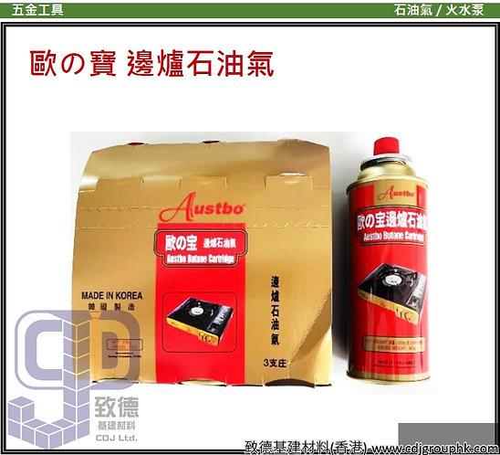 """中國""""Austbo""""歐の寶-邊爐石油氣-250g x (16排裝/ 原箱48支)-5388(STMW)"""