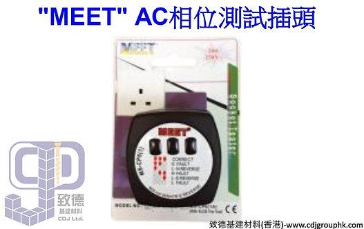 """中國""""MEET""""-AC相位測試插頭-MEMSCP6"""