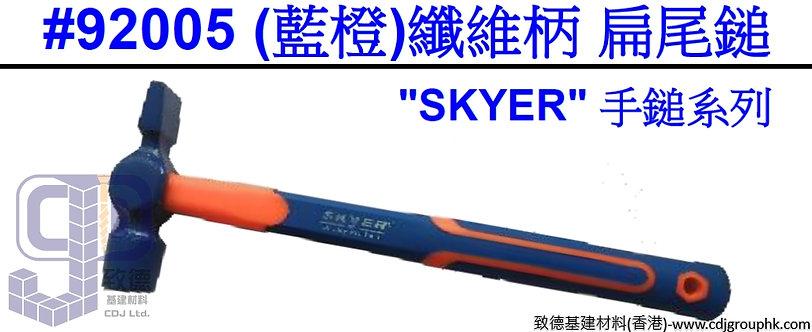 """中國""""SKYER""""-(藍橙)纖維柄扁尾鎚-92005"""