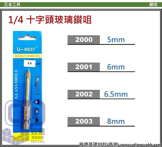 """中國""""UWEST""""-1/4十字頭玻璃鑚咀-20003(STMW)"""