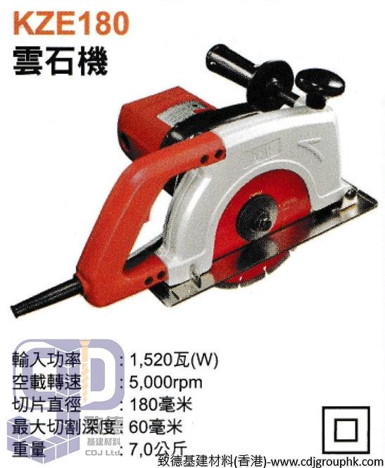 """中國""""DCK""""(東成同廠)-電動工具-7""""切割電鋸機/雲石機(220V)-KZE180"""
