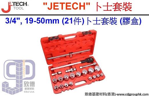 """中國""""JETECH""""捷科-19-50mm(21件)3-4吋卜士套裝 (膠盒)-SK3421SP"""