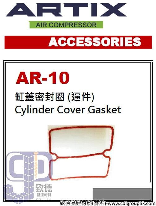 """中國""""ARTIX""""-無油靜音空壓機配件-缸蓋密封圈(逼件)-ARTAR10(STMW)"""