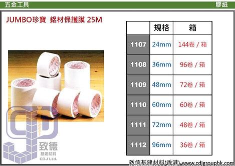 """中國""""JUMBO""""珍寶-鋁材保護膜25M-110712(STMW)"""