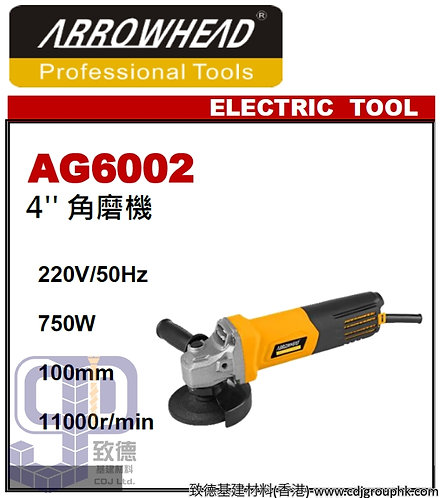 """日本""""ARROWHEAD""""箭牌-4吋角磨機750W(220V)-AG6002(STMW)"""