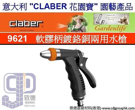 """意大利""""CLABER""""花園寶-軟膠柄鍍鉻銅兩用水槍-CLA9621"""