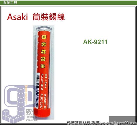"""中國""""Asaki""""雅賽崎-筒裝焊錫線-AK9211(STMW)"""