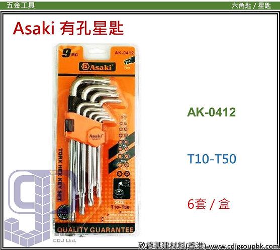 """中國""""Asaki""""雅賽崎-T10-T50有孔星匙-AK0412(STMW)"""
