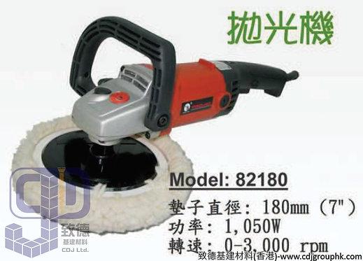 中國-拋光機(7吋)-70060(AE)