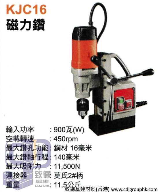 """中國""""DCK""""(東成同廠)-電動工具-磁力鑽孔機/磁座鑽/磁性鑽(220V)-KJC16"""