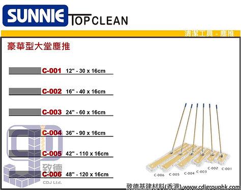 """中國""""SUNNIE""""TOP CLEAN-豪華型大堂塵推-C0016(STMW)"""