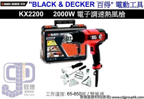 """美國""""BLACK & DECKER""""百得-電動工具-2000W電子調速熱風槍-KX2200"""