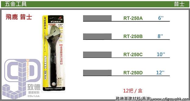 """中國""""RDEER""""飛鹿-6至12吋昔士(活動板手)-RT250AD(STMW)"""