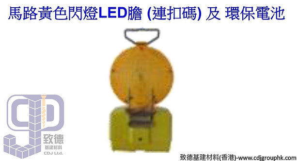 中國-馬路黃色閃燈LED膽(連扣碼)及6V優質環保電池-LTB2