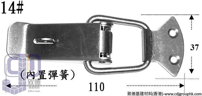中國-白鋼#14箱扣配內置彈簧(37x110mm)-TKBX014(WIP)