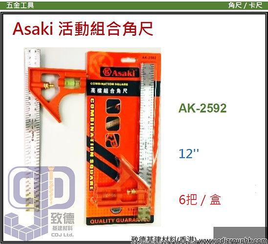 """中國""""Asaki""""雅賽崎-活動組合角尺-AK2592(STMW)"""
