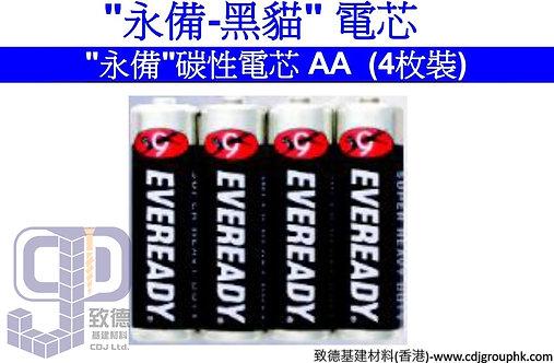 """美國""""EVEREADY""""永備-黑貓電芯-永備碳性電芯AA(4枚裝)-1215SW4"""