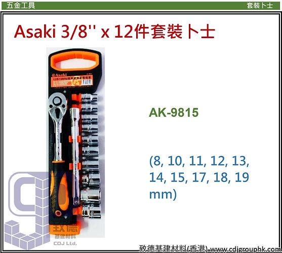 """中國""""Asaki""""雅賽崎-三分(3/8"""")x12件套裝卜士-AK9815(STMW)"""