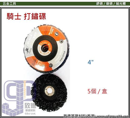"""中國""""KNIGHT""""騎士-打鏽碟-1221(STMW)"""
