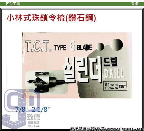 """中國""""TCT""""-小林式珠鎖球型木工鑽咀令梳(開孔器)-1945(STMW)"""