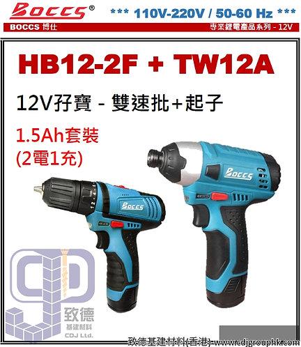 """中國""""BOCCS""""博仕-12V雙速批+起子(孖寶)-HB122F+TW12A(STMW)"""