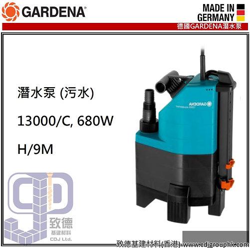 """德國""""GARDENA""""嘉丁園藝-(清水)潛水泵-13000/C(STMW)"""