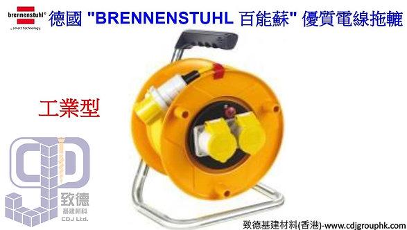 """德國""""BRENNENSTUHL""""百能蘇-優質電線拖轆-工業型-BRE113"""