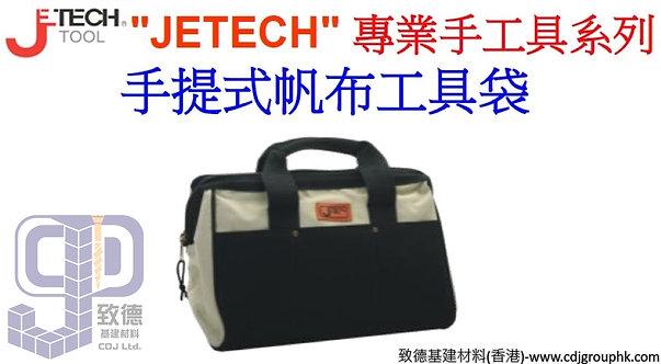 """中國""""JETECH""""專業手工具-手提式帆布工具袋-BAL12"""