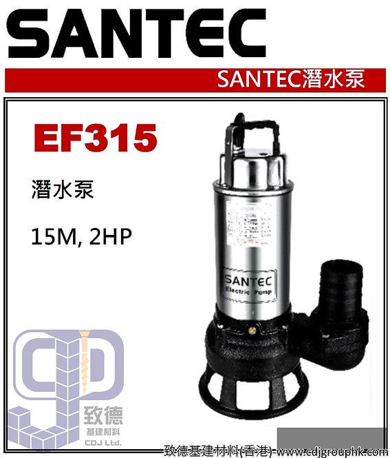 """台灣""""SANTEC""""-污物潛水泵(帶刀)-2HP-EF315(STMW)"""