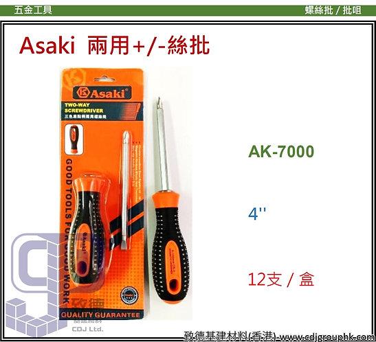"""中國""""Asaki""""雅賽崎-兩用+/-螺絲批-AK7000(STMW)"""
