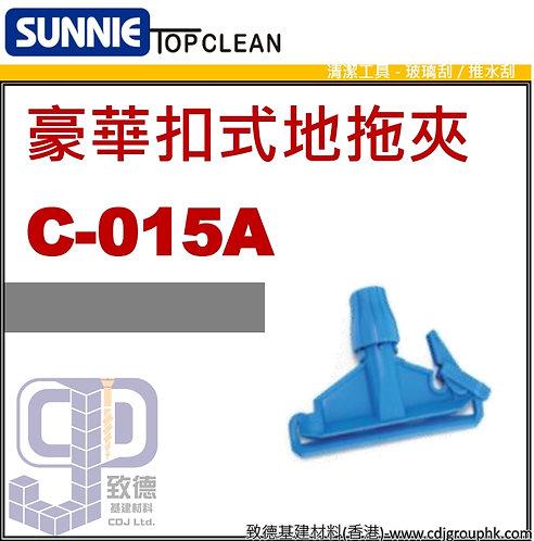 """中國""""SUNNIE""""TOP CLEAN-豪華扣式地拖夾-C015A(STMW)"""