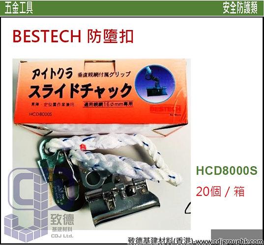 """中國""""BESTECH""""-防墮扣(20個/1箱)-HCD8000S(STMW)"""
