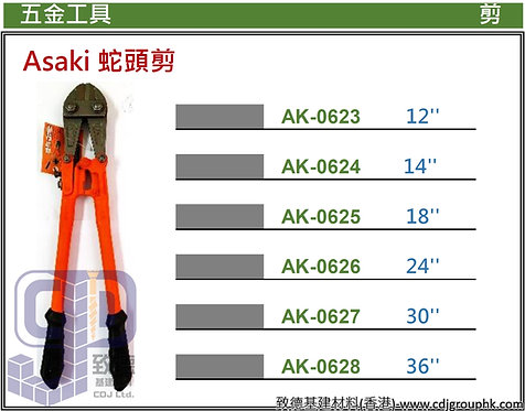 """中國""""Asaki""""雅賽崎-14至36吋蛇頭剪-AK06238(STMW)"""