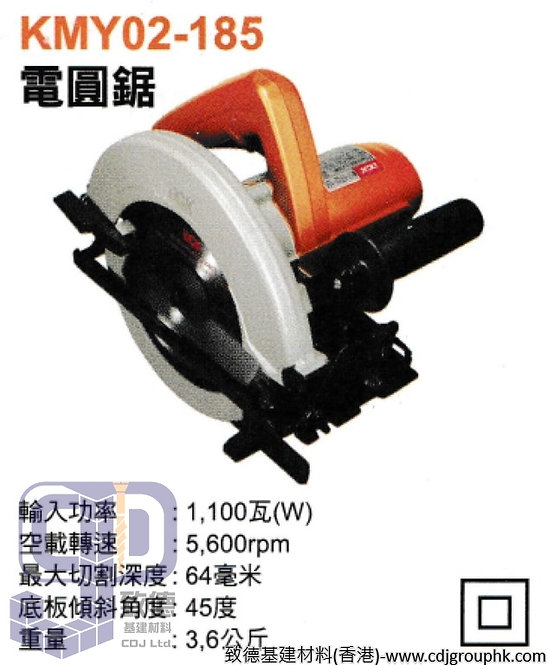 """中國""""DCK""""(東成同廠)-電動工具-7""""電圓鋸/風車鋸(220V)-KMY02-185"""