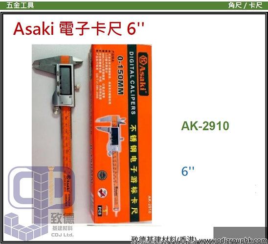 """中國""""Asaki""""雅賽崎-6吋電子卡尺-AK2910(STMW)"""