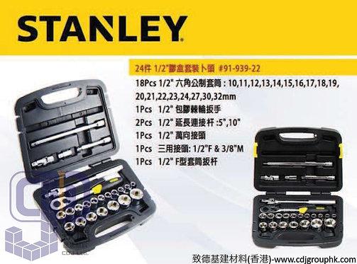 """美國""""STANLEY""""史丹利-24件膠盒套裝卜頭(公制1/2寸)-10032(AE)"""