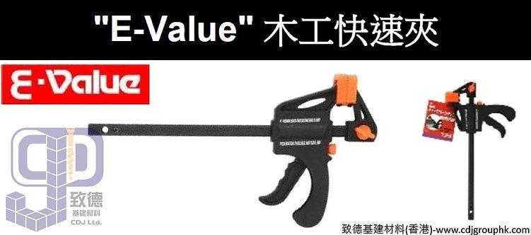 """中國""""E-Value""""-木工快速夾-ERC101530SM"""