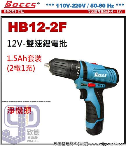 "中國""BOCCS""博仕-12V雙速鋰電批-HB122F(STMW)"