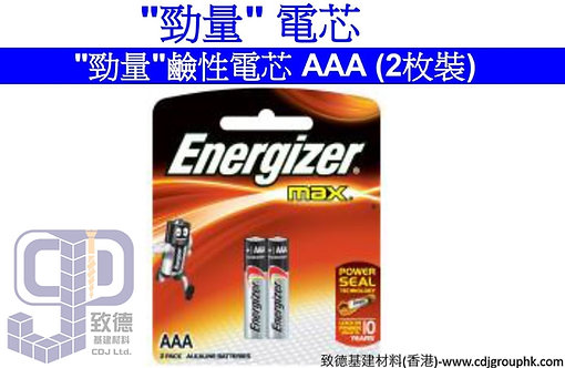 "美國""ENERGIZER""勁量電芯-勁量鹼性電芯AAA(2枚裝)-E92BP2"