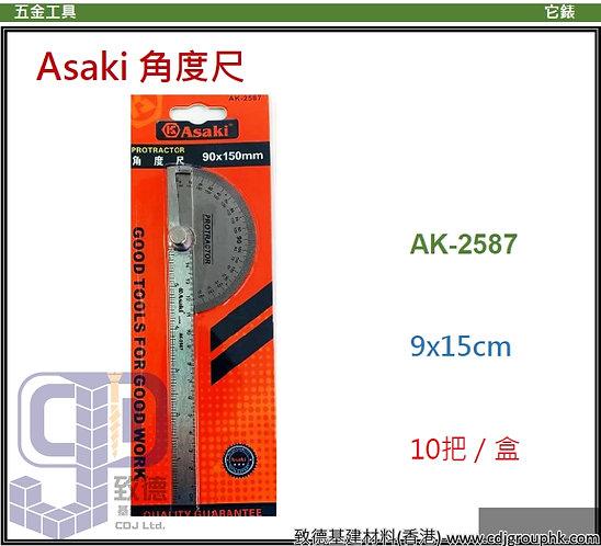 """中國""""Asaki""""雅賽崎-角度尺-AK2587(STMW)"""
