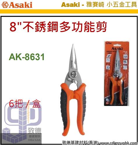 """中國""""Asaki""""雅賽崎-不鏽鋼多用剪8寸-AK8631(STMW)"""