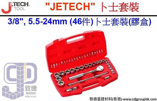 """中國""""JETECH""""捷科-5.5-24mm (46件)3-8吋卜士套裝(膠盒)-SK3846SP"""