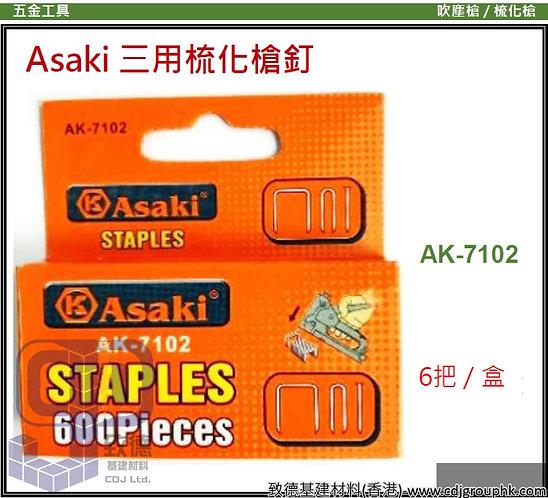 """中國""""Asaki""""雅賽崎-三用梳化槍釘-AK7102(STMW)"""