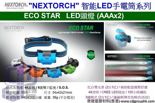 """中國""""NEXTORCH""""-智能LED手電筒系列-ECO STAR LED頭燈(AAAX2)-ECO STAR(藍色)"""