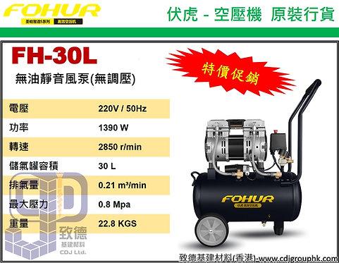 """中國""""FOHUR""""伏虎-手提無油靜音空壓風泵機(無調壓)-FH30L(STMW)"""