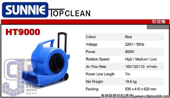 "中國""SUNNIE"" TOP CLEAN-吹地機-GRY900(STMW)"