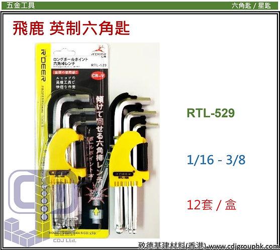 """中國""""RDEER""""飛鹿-英制六角匙套裝-RTL529(STMW)"""